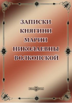 Записки княгини Марии Николаевны Волконской