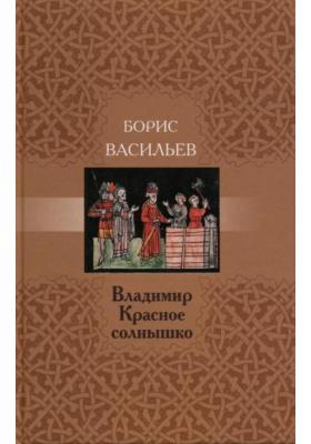 Владимир Красное Солнышко : Роман