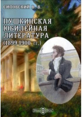Пушкинская юбилейная литература (1899-1900 гг.)