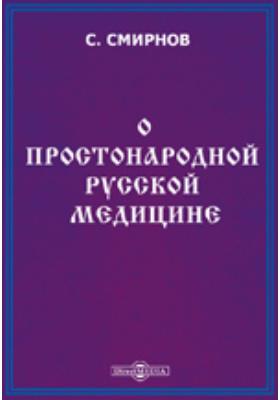 О простонародной русской медицине