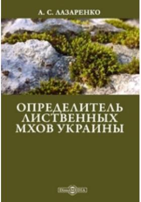 Определитель лиственных мхов Украины