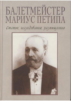 Балетмейстер Мариус Петипа : Сборник статей