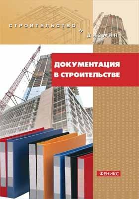 Документация в строительстве: учебно-справочное пособие