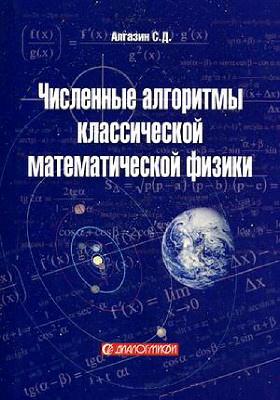 Численные алгоритмы классической математической физики: учебное пособие