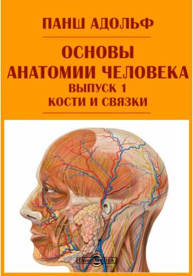Основы анатомии человека. Вып. 1. Кости и связки