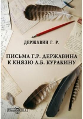 Письма Г.Р. Державина к князю А.Б. Куракину: документально-художественная