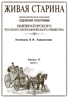 Живая Старина. 1915: газета. Вып. 3. Год 24