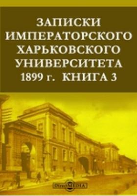 Записки Императорского Харьковского университета: журнал. 1899. Книга 3