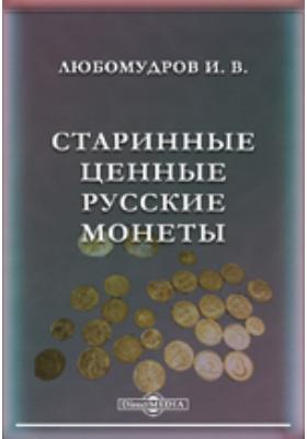Старинные ценные русские монеты