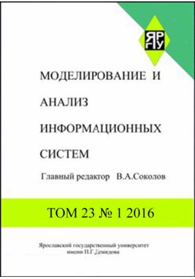 Моделирование и анализ информационных систем. 2016. Т. 23, № 1