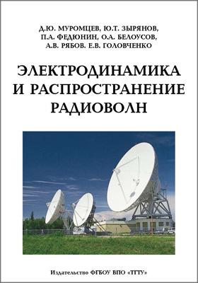 Электродинамика и распространение радиоволн: учебное  пособие