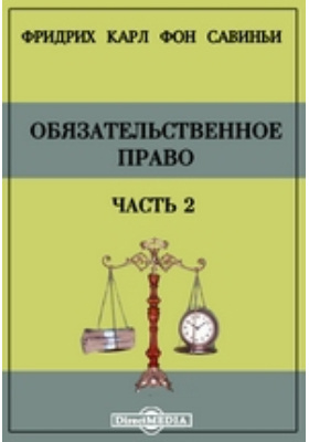 Обязательственное право, Ч. 2