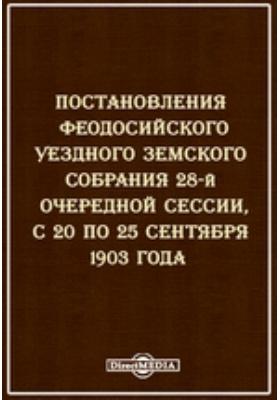 ПостановленияФеодосийскогоуездногоземскогособрания 28-й очередной сессии, с 20 по 25 сентября 1903 года