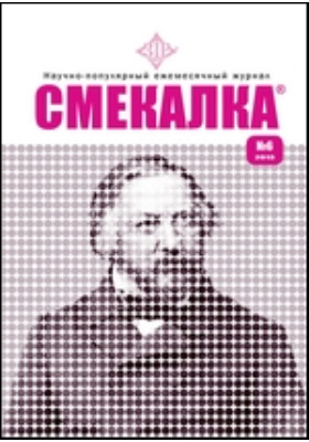 Смекалка: научно-популярный ежемесячный журнал. 2013. № 6