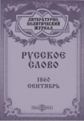 Русское слово. 1860. Сентябрь