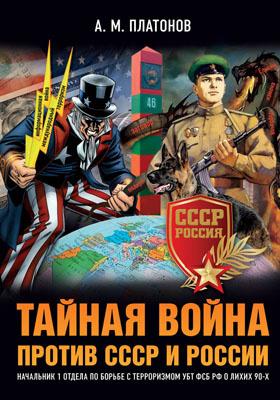 Тайная война против СССР и России : начальник 1 отдела по борьбе с терроризмом УБТ ФСБ РФ о лихих 90-х