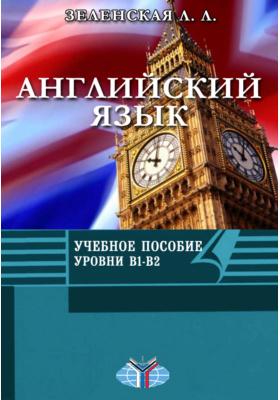 Английский язык : Уровни B1-B2: учебное пособие
