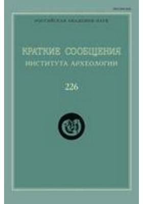 Краткие сообщения Института археологии. Вып. 226