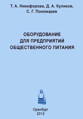 Оборудование для предприятий общественного питания: учебное пособие