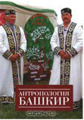 Антропология башкир