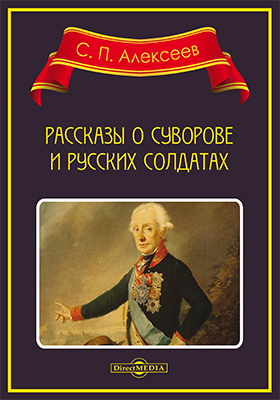 Рассказы о Суворове и русских солдатах: художественная литература