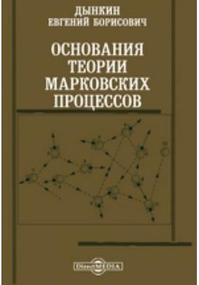 Основания теории марковских процессов