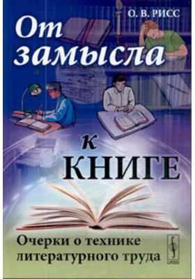 От замысла к книге. Очерки о технике литературного труда : 2-е издание