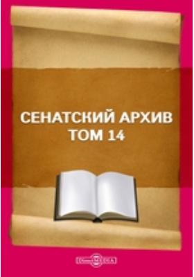 Сенатский архив. Т. 14