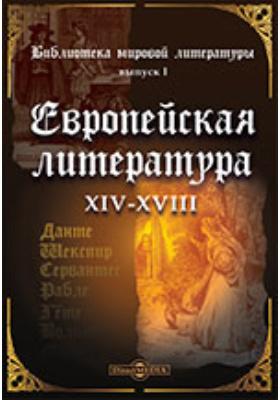 Заговор Катилины. Стихотворения : пер. с англ