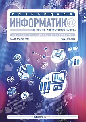 Прикладная информатика: журнал. 2016. № 4(64)