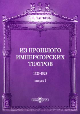 Из прошлого императорских театров. Вып. 1. 1725-1825