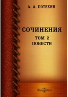 Сочинения: художественная литература. Том 2. Повести
