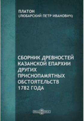 Сборник древностей Казанской епархии других приснопамятных обстоятельств 1782 года