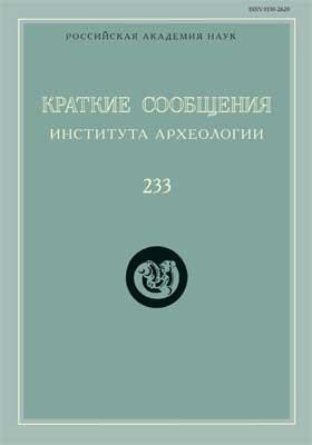 Краткие сообщения Института археологии: газета. 2014. Вып. 233