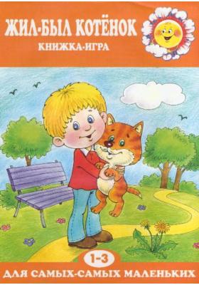Жил-был котенок : Книжка-игра