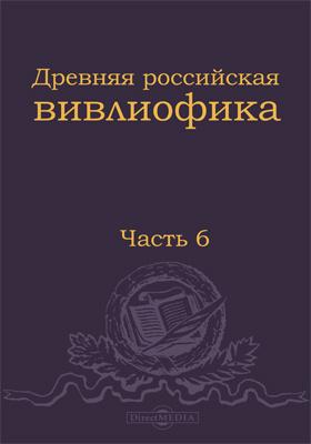 Древняя российская вивлиофика, Ч. 6