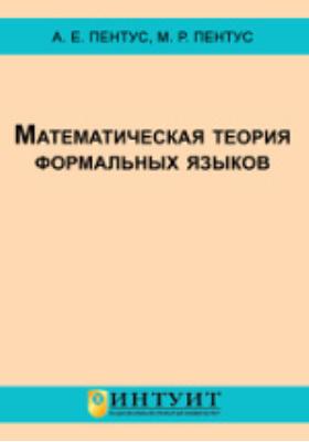 Математическая теория формальных языков: учебник