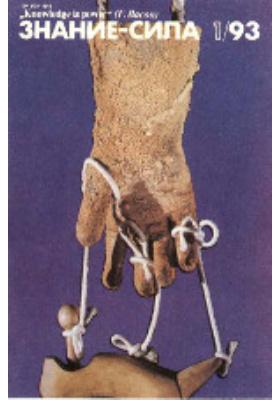 Знание-сила: журнал. 1993. № 1