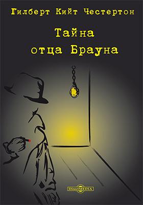 Тайна отца Брауна: сборник рассказов
