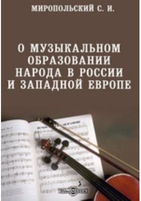 О музыкальном образовании народа в России и Западной Европе: публицистика