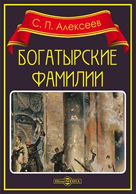 Богатырские фамилии : рассказы из истории Великой Отечественной войны: художественная литература