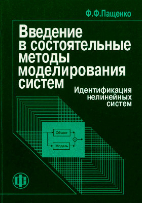 Введение в состоятельные методы моделирования систем: учебное пособие : в 2-х ч., Ч. 2. Идентификация нелинейных систем