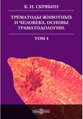 Трематоды животных и человека. Основы трематодологии. Т. 4
