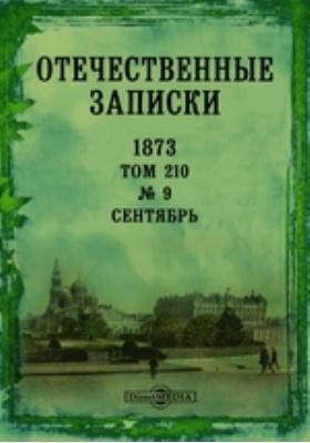 Отечественные записки: журнал. 1873. Том 210, № 9, Сентябрь