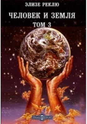 Человек и Земля. Том 3. Древняя и новая история