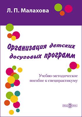 Организация детских досуговых программ: учебно-методическое пособие к спецпрактикуму