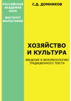 Хозяйство и культура: Введение  в феноменологию традиционного текста: монография