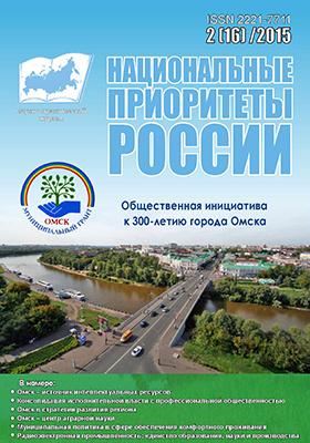 Национальные приоритеты России: научный журнал. 2015. № 2(16)