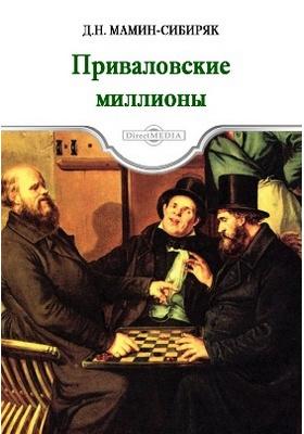 Приваловские миллионы: художественная литература