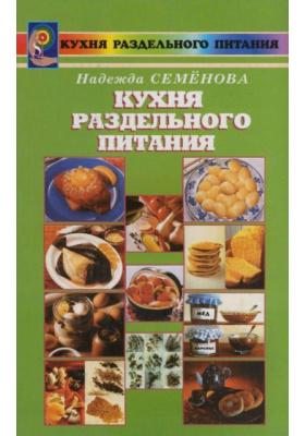 Кухня раздельного питания : 3-е издание